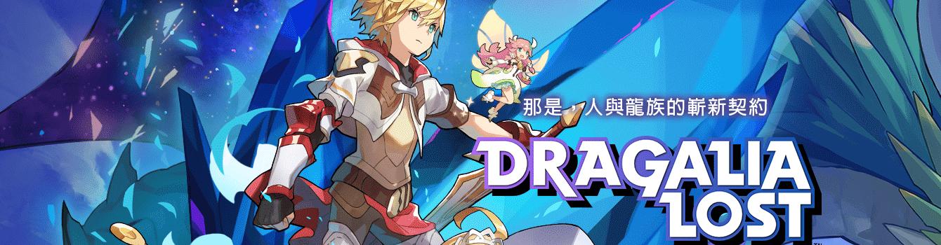 Nintendo e Cygames annunciano Dragalia Lost per smartphone