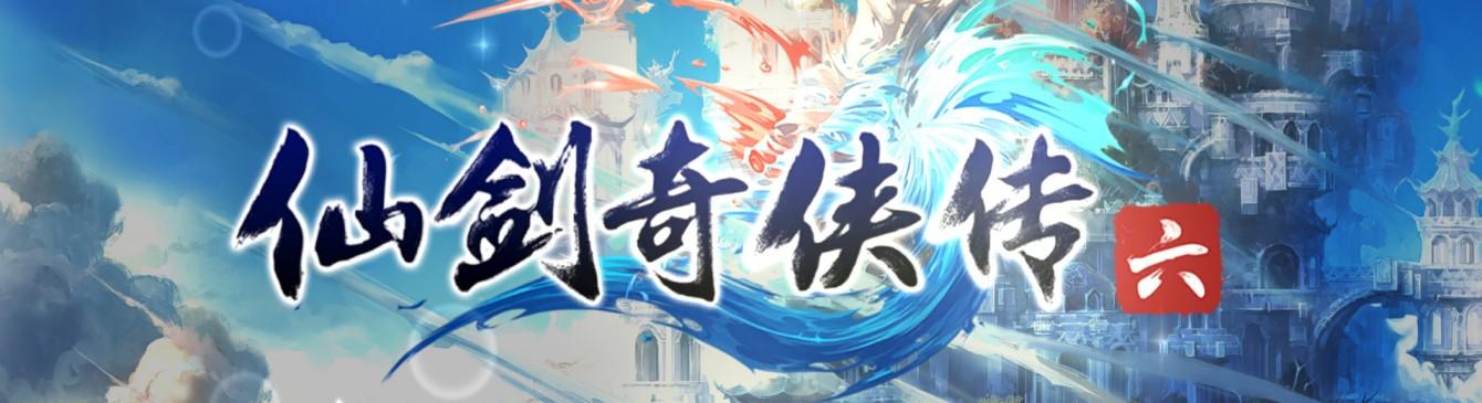 Sword & Fairy 6 arriverà in Europa nel mese di aprile